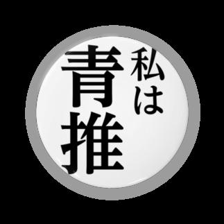 sasansyoの私は青推し Badges