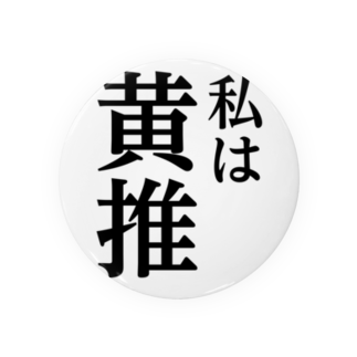 sasansyoの私は黄推し Badges