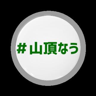 kuroda_ayumiの山頂なう Badges