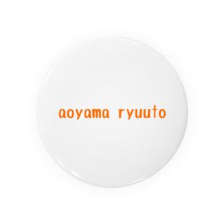aoyama_ryuutoの青山龍斗英語ver Badges