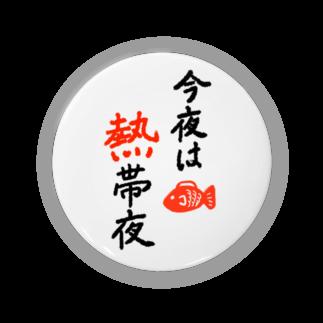 まめ@ゆるふわおもろ発見隊の今夜は熱帯夜 Badges