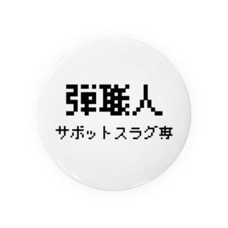 弾職人シリーズ Badges
