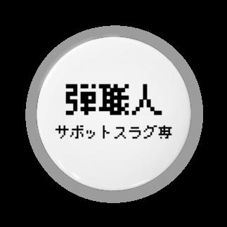 reisanの弾職人シリーズ Badges