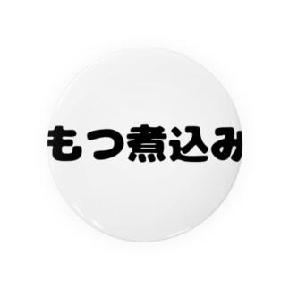 煮込み Badges
