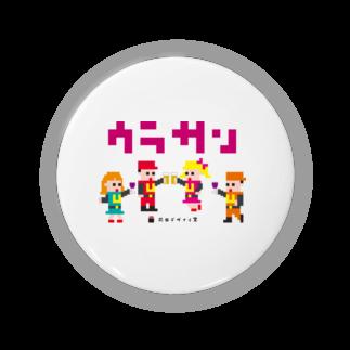 maeda-design-roomの【ウラサン団】4人 Badges