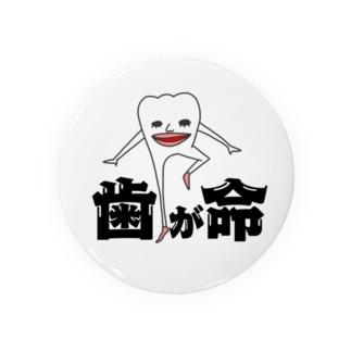 歯っぴぃの歯が命 Badges