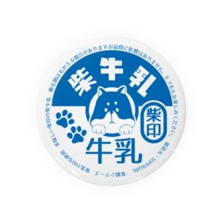 【柴組】柴印の牛乳 Badges