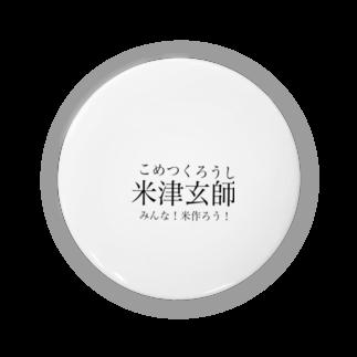 dentakobuntakoのKome Badges