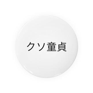 クソ童貞シリーズ Badges