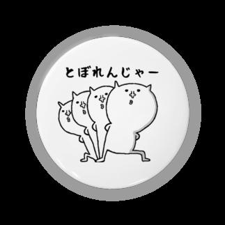 てりやきバカの店〜すずり支店〜のとぼれんじゃー Badges