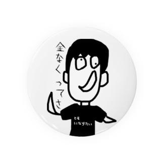 ヒモ希望男 Badges