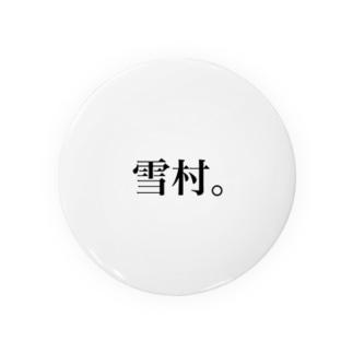 雪村くんのグッズ#2 Badges