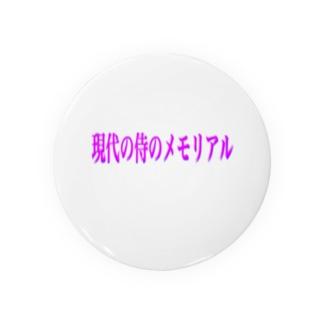 現代の侍のメモリアル(シンプル) Badges