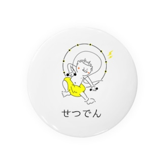 カミナリさまの節電グッズ Badges