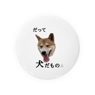 犬だもの Badges