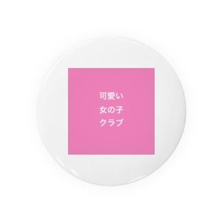 可愛い女の子クラブ Badges