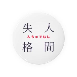 人間失格(んちゅでなし) Badges