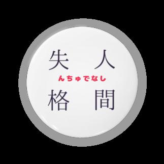 °ʚ✞ɞ°救済の方舟°ʚ✞ɞ°の人間失格(んちゅでなし) Badges