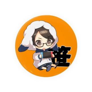 笹山中缶バッジ:笹(私服) Badges