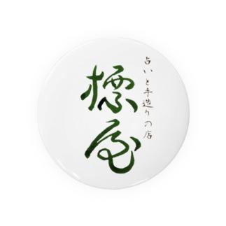 標屋ロゴ入りアイテム Badges