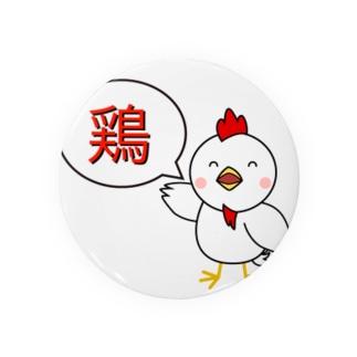 鶏の自覚がある鶏 Badges