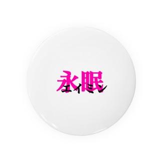 永眠 Badges