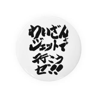 ジェットフェス × DJわいざん Badges