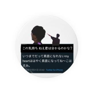 Shimote-de-Kimi Badges