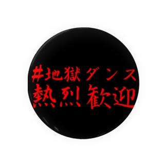 #地獄ダンス Badge