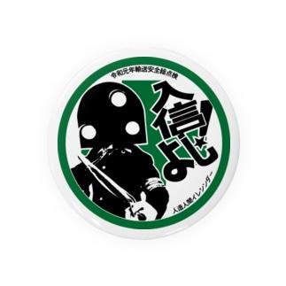 イレシンダー(安全緑十字) Badges