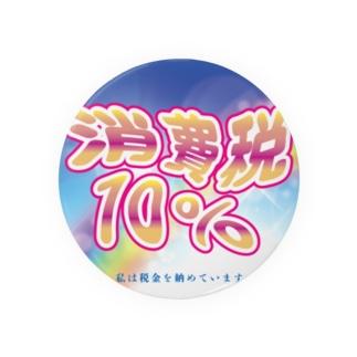 消費税10% Badges