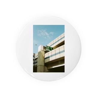 Shogo Hirokiの飯倉グッズ Badges