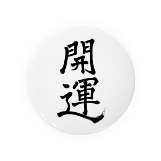 「開運」 Badges