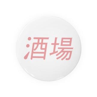酒場 Badges