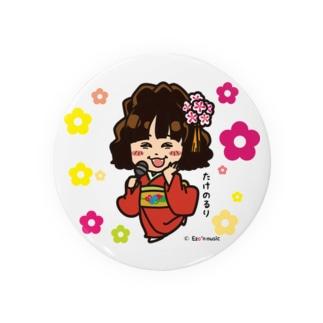 竹野留里バッチ2019 Badges