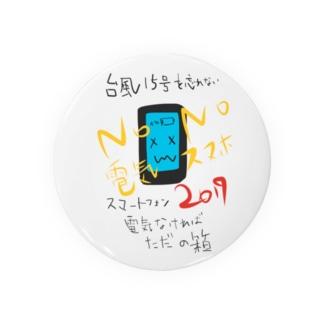 「No 電気 No スマホ 2019」台風15号を忘れない。 Badges