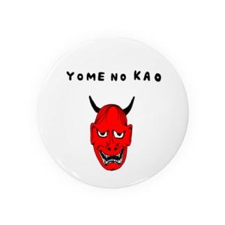 大好きな奥さんのもとに一刻も早く帰りたいあなたへ「YOMENOKAO」 Badges