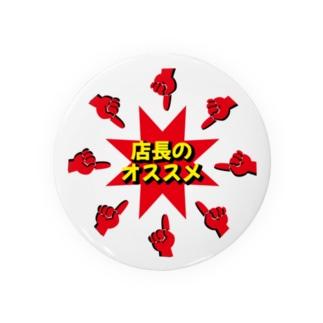 店長のオススメ台風の目 Badges