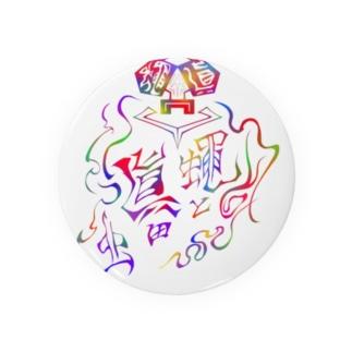 蠅と眞田虫サイケロゴ Badges