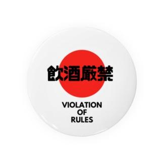 飲酒厳禁 Badges