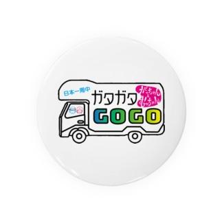 ガタgo グッズ Badges