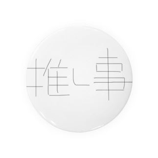 oshigoto缶バッジ Badges