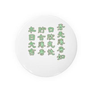 貯古薄荷党(チョコミン党) Badges