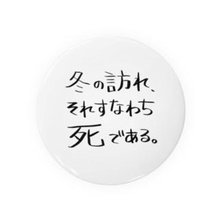 ふゆはしぬ Badges