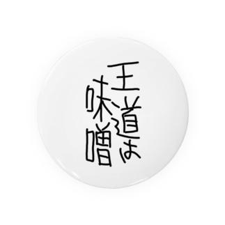 王道は味噌 Badges