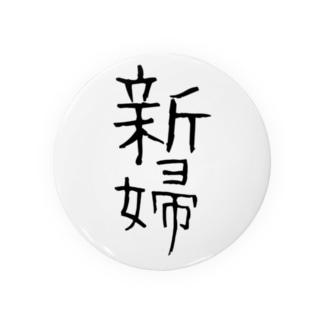 新婦👰💓 Badges