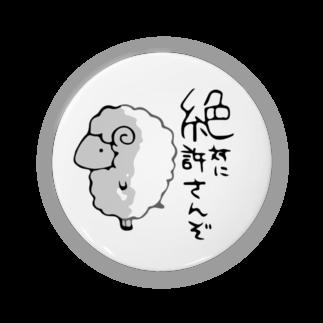 狐中天の絶許 Badges