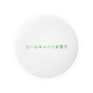 ロールキャベツ系男子 Badges