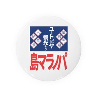 パノラマ島 ホーロー看板 Badges