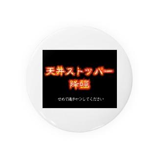 天井ストッパー降臨 Badges